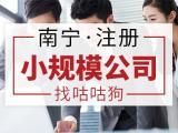 创业注册新公司,选咕咕狗专业代办