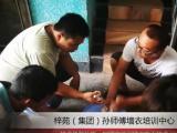 墙衣技术 梓苑集团墙衣培训中心 现场培训施工