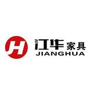 武汉市江华家私有限责任公司的形象照片
