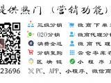 爱润妍会员系统开发模式