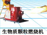 hf-45燃烧机 生物质颗粒燃烧机可配套烤漆线