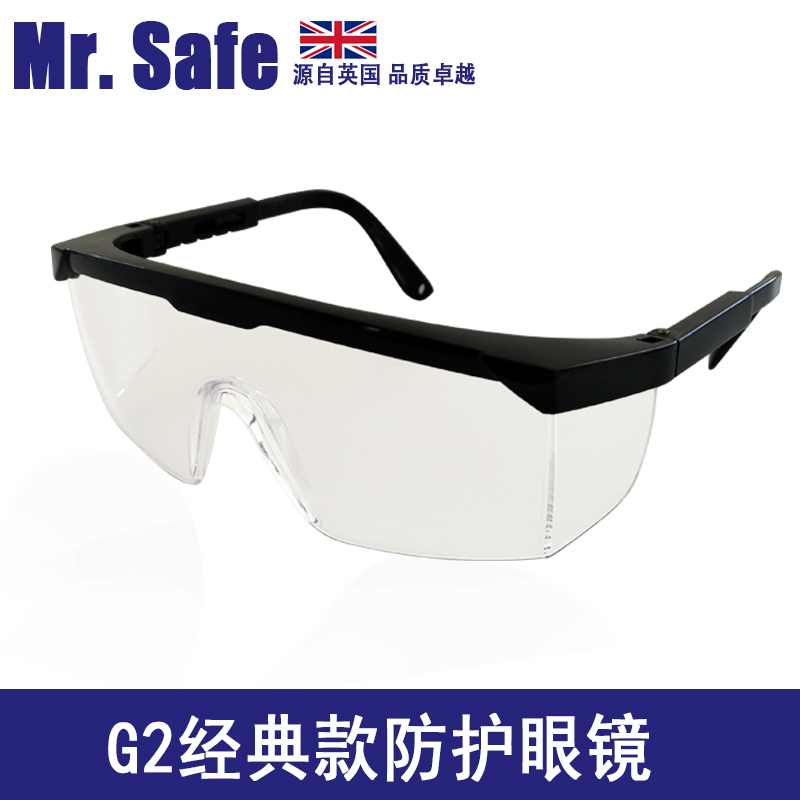 生产销售英国安全先生G2防雾防冲击眼镜