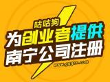 咕咕狗分享:注册公司注意事项