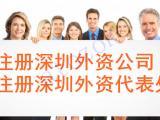 香港公司在深圳如何设立代表处,注册深圳办事处的流程