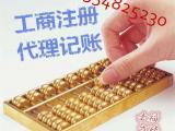 深圳公司注册 记账报税 变更 注销 开户 年检咨询