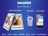 惠州餐饮无线点菜软件系统|点菜宝点菜|手机点菜|安卓平板点菜