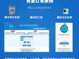 惠州食堂订餐系统|饭堂手机微信订餐软件领餐指纹取餐人脸取餐