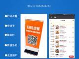 惠州餐饮微信点菜、扫码点菜点菜系统/软件