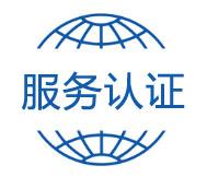 山东海关AEO高级认证 海关认证辅导