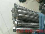 耐高温金属软管A耐高温金属软管厂家批发