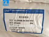 进口阴离子絮凝剂 进口阴离子絮凝剂厂家