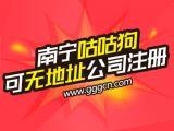 咕咕狗无地址公司注册,免费核名