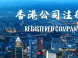 2018 个人注册香港公司
