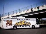 北京创意巴士广告/巴士投放广告费用/