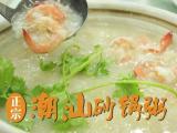 潮汕特色小吃培训广式砂锅粥技术培训潮南美食培训学校