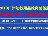 2019广州国际教育加盟展览会 |2019广州幼教展