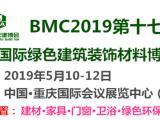 2019第十七届重-庆建筑装饰及材料展览会