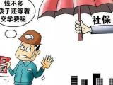 代买广州社保,广州社保代理,广州劳务派遣咨询