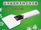 NETHOM超高频手持式蓝牙读写器Swing-U