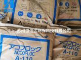 原装进口日本三井A110絮凝剂 日本三井pam絮凝剂