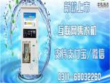 医院自动售水机价格