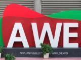 2019中国家电及消费电子博览会AWE(家电展)