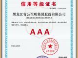 AAA级信用等级证书  信用评估