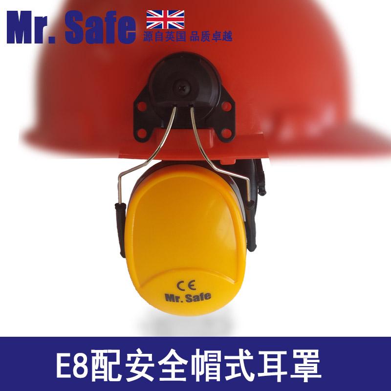 供应英国安全先生E8防噪音配安全帽耳罩