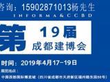 2019成都建博会(2019.4月成都建材展)