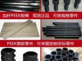 PEEK板 PEEK电子烟零件 PEEK加工加纤