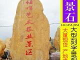适合单位门口摆放的景观石 招牌刻字石 峰景石材厂家