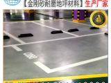 金刚砂地坪材料生产、施工厂家 河南大广建材公司