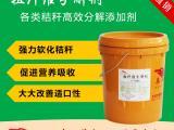 秸秆粗饲料降解剂 优质粗饲料降解剂批发