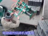 免烧砖吊砖机 码砖机 抓砖机视频
