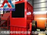 方箱破碎机的特点,厂家直销型号齐全 机制砂生产线全套设备报价