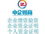 上海办理1个亿资金证明怎么收费