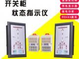 乐鸟OEM贴牌 开关状态指示仪 智能操控装置 成套高压柜用