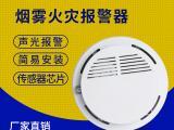 厂家直销优惠 家用烟雾报警器