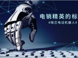 ai智能电话机器人代理加盟
