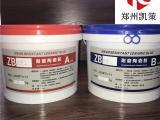 耐磨陶瓷胶 供应陶瓷金属专用胶 环氧树脂胶