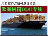 德国DDU海运FBA拼箱可申请缓交VAT