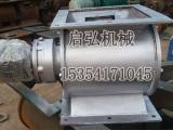 专业生产优质300星型卸料器|旋转给料机电动卸灰阀
