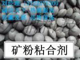 金属粘合剂、非金属矿粉粘合剂、矿粉粘合剂、万鼎科技、质优价廉