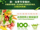 粤旺蔬菜水果配送食材配送