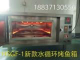 HSGF-1单层无油烟烤鱼箱定做价格