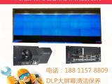 DLP大屏幕维修配件拼接DLP大屏幕LED光源灯泡