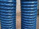 厂家直销耐高温蓝色灰色吸气臂软管壁挂式焊烟管尼龙布通风管