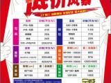 南京写真喷绘价格表-海报制作价格表/展架展板制作价格表