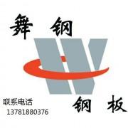 舞阳钢铁有限公司的形象照片