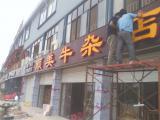 字体灯 LED定制发光字 广西舞光识色发光字定做厂家